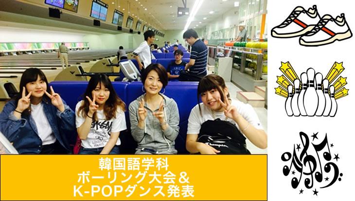 新着情報 韓国語学科の課外活動